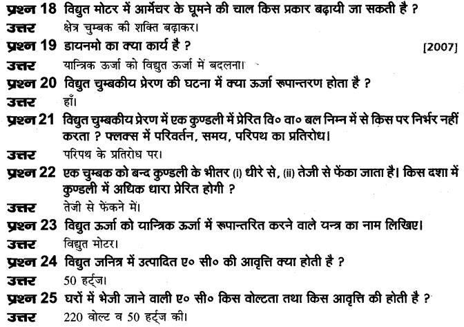 board-solutions-class-10-science-vighut-dhara-ka-chumbkiy-prabhav-50