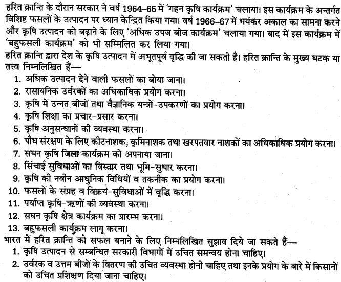 up-board-solutions-class-10-social-science-manviy-samsadhn-vyavasay-9