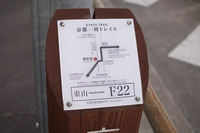 京都一周トレイルF22