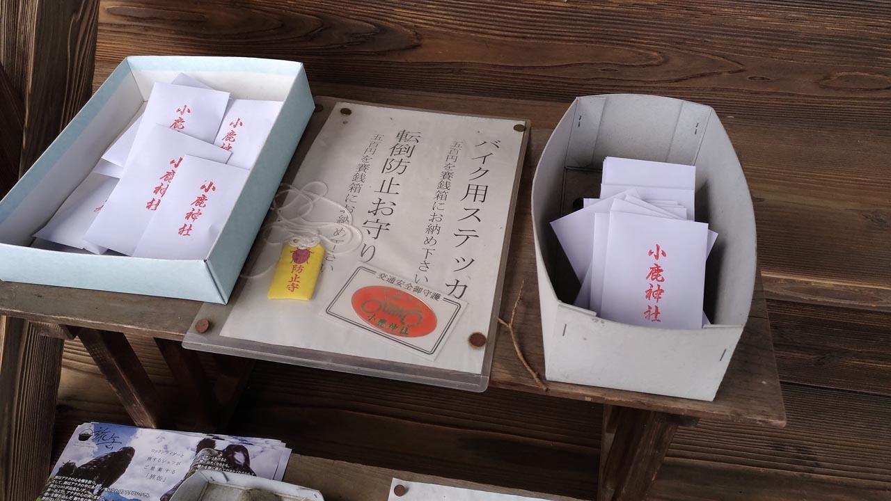 09_小鹿野神社