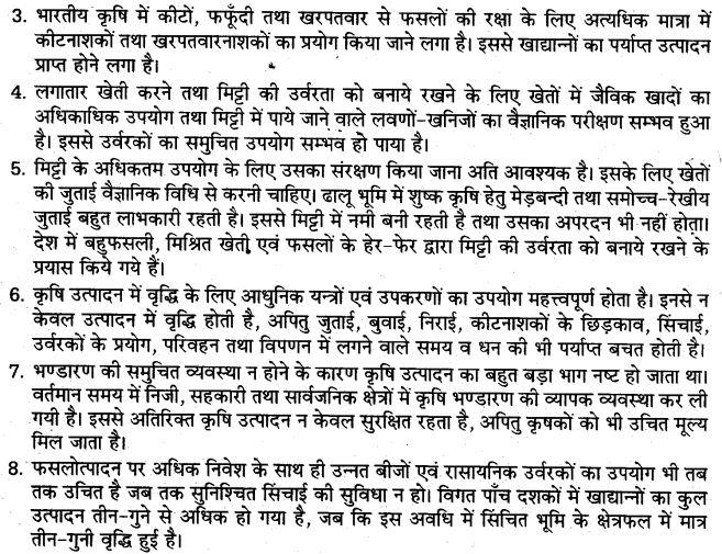 up-board-solutions-class-10-social-science-manviy-samsadhn-vyavasay-22