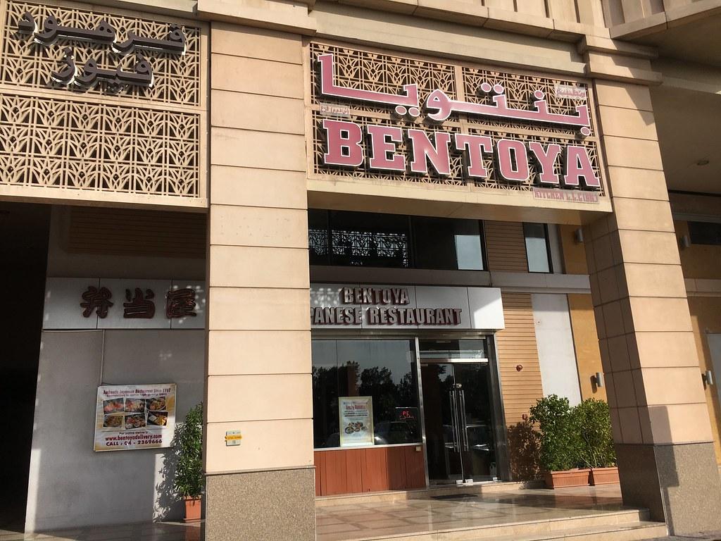 Bentoya Dubai