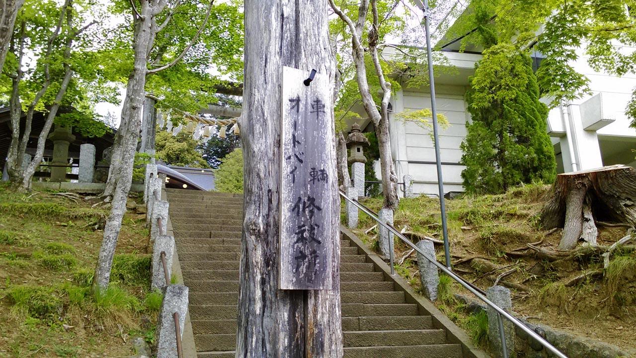 07_小鹿野神社02