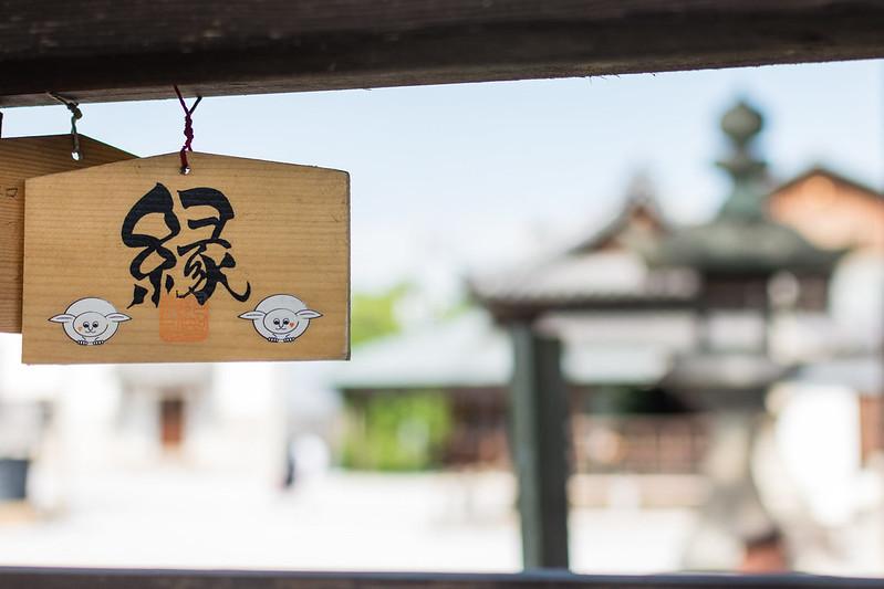 阿智神社の縁結びの絵馬