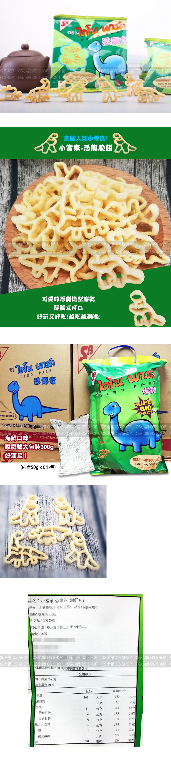 恐龍餅大包2+