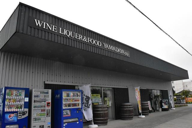 ワイン・焼酎販売店 お土産屋の山田屋