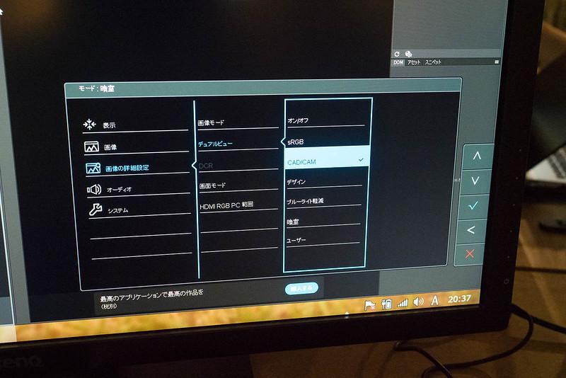 BenQ_PD2700Q_EVENT-54