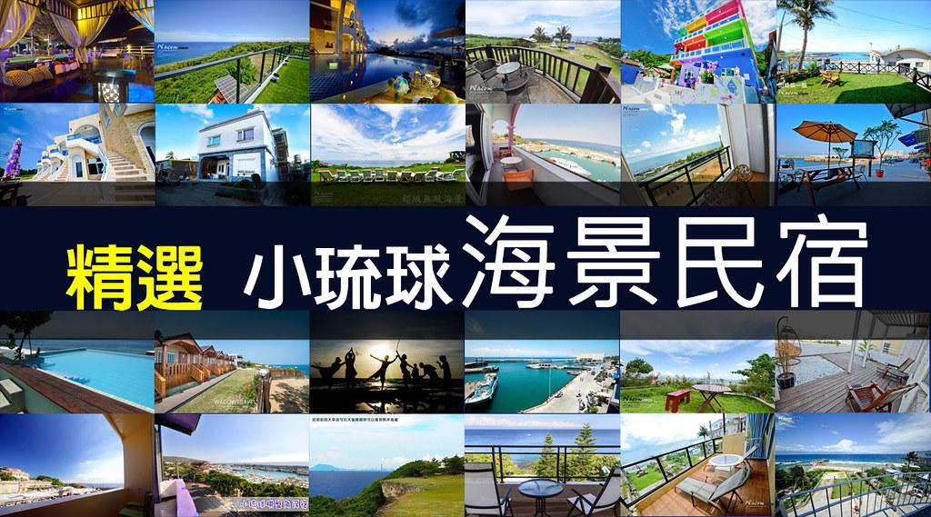 小琉球旅遊,小琉球民宿,小琉球海景民宿