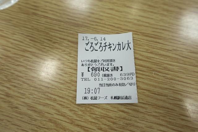 松屋 ごろごろ煮込みチキンカレー2017_02