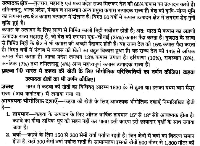 up-board-solutions-class-10-social-science-manviy-samsadhn-vyavasay-18