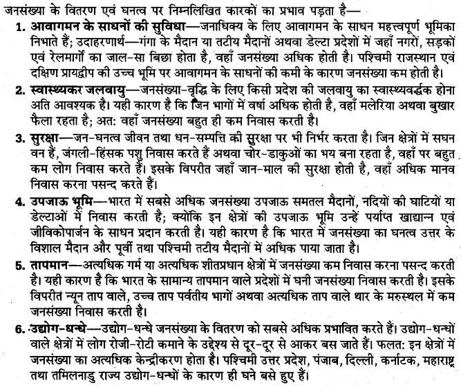 up-board-solutions-class-10-social-science-manviy-samsadhn-jansamkhya-4