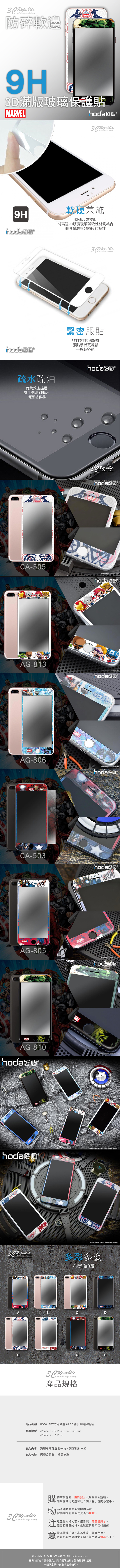 臺北3C旗艦店-HODA 9H 3D 滿版 玻璃貼 iPhone 8 7 6 6s Plus 保護貼 防碎 軟邊 復仇者