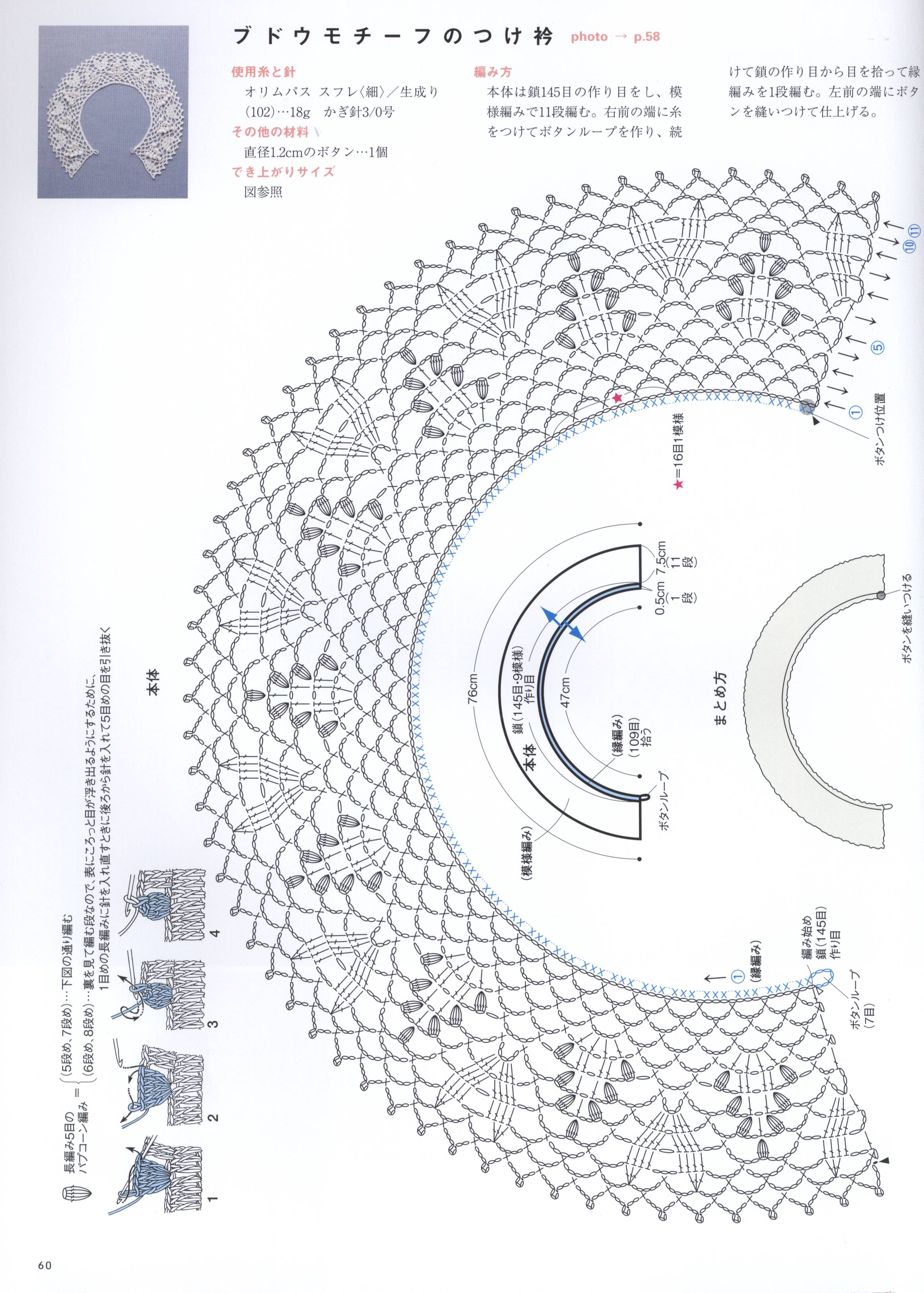 0006_Asahi Crochet Lace (55)