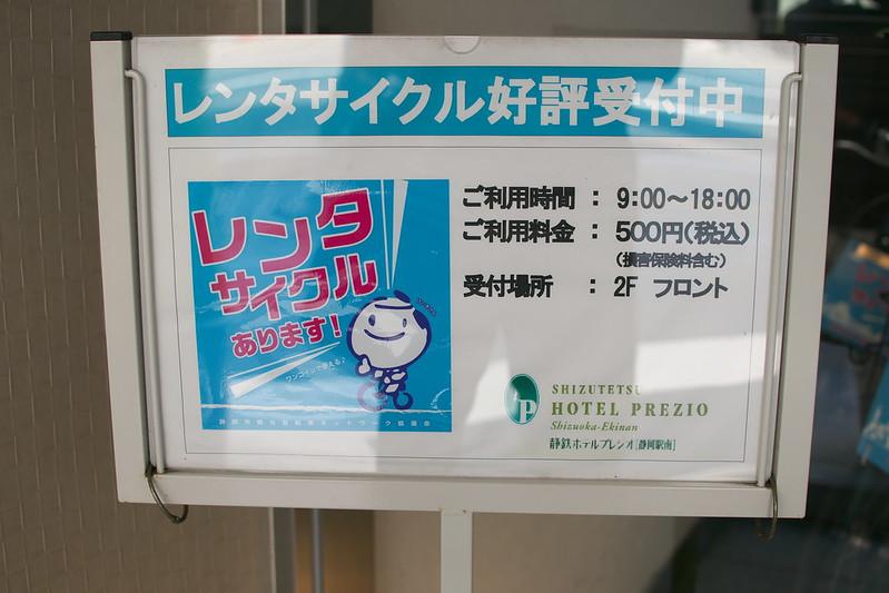 静鉄ホテルプレジオ 静岡駅南
