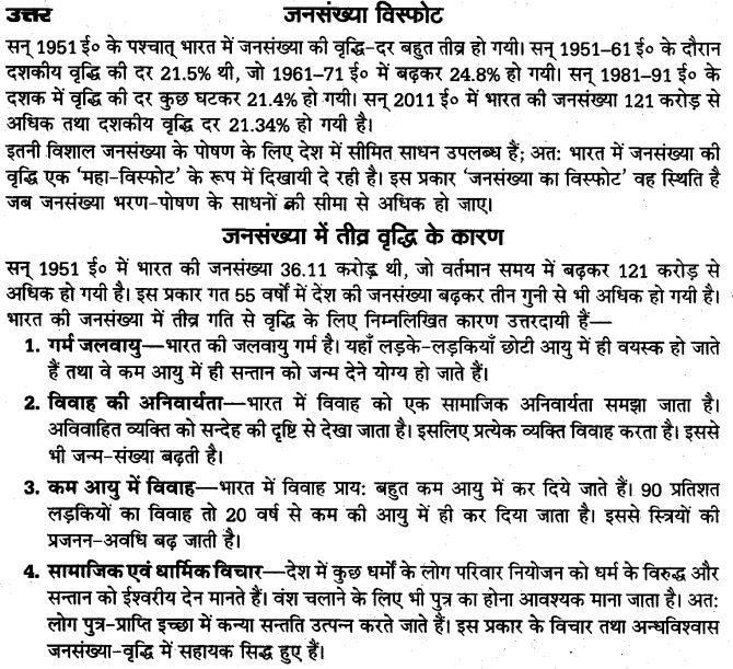 up-board-solutions-class-10-social-science-manviy-samsadhn-jansamkhya-6