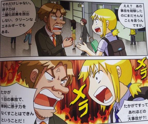 たかが1回の事故 福島原発