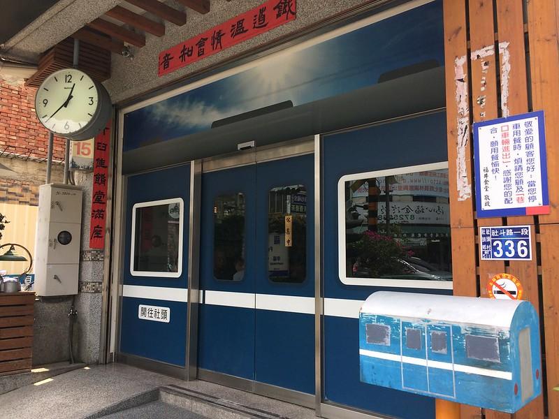 福井食堂-門口