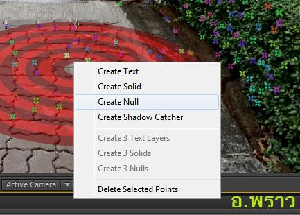 การใส่วัตถุลงไปในวิดิโอ เหมือนตั้งอยู่ในสถานที่จริง (Camera Tracking) ด้วย Adobe After Effects