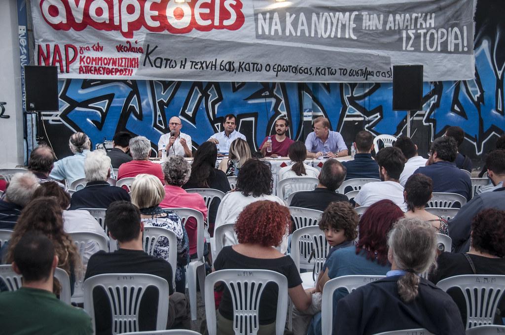 Φεστιβάλ Αναιρέσεις 2017 // Ιβανώφειο // Θεσσαλονίκη