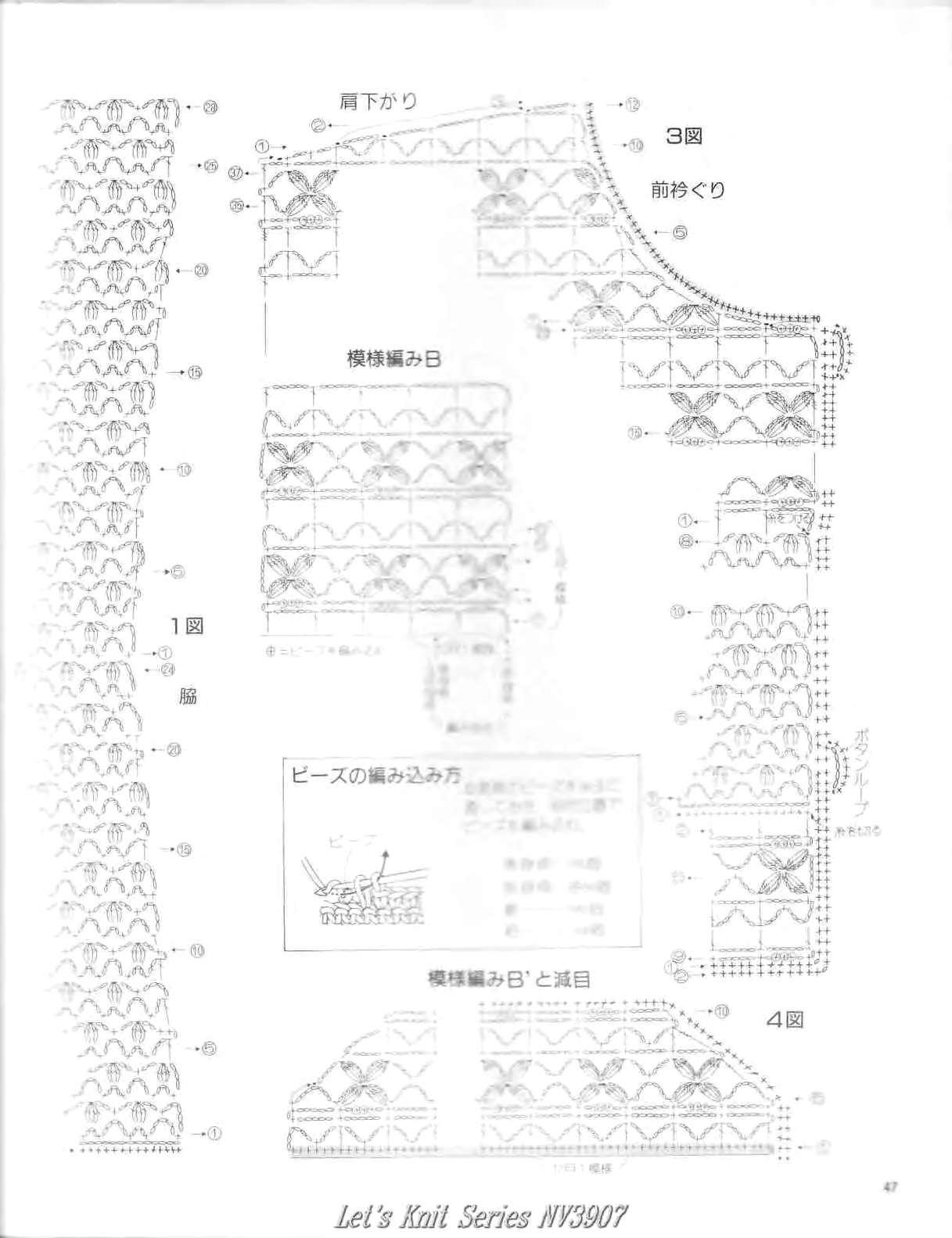 0242_Let_s_knit_series_NV3907_2001_kr_12 (3)