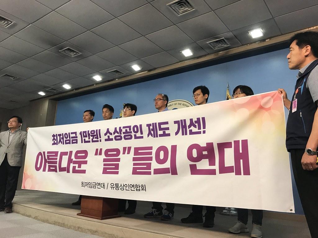 최저임금 1만원! 소상공인 제도 개선! 유통상인연합회 – 최저임금연대 공동 기자회견