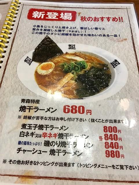 2017.3.7 おおぎや
