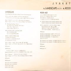 ジャカタジール:LANDSCAPE(JACKET C)