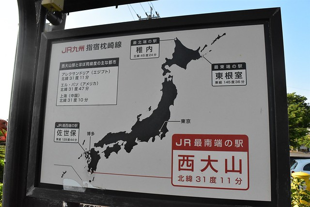 JR最南端の駅 西大山駅