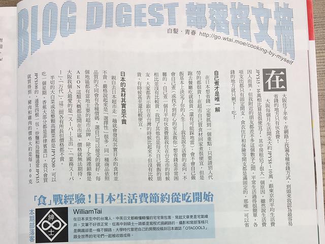 J'Study留日情報雜誌108期刊登內文