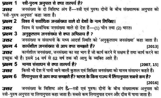 up-board-solutions-class-10-social-science-manviy-samsadhn-jansamkhya-17