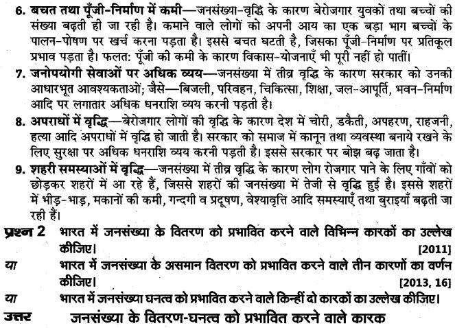 up-board-solutions-class-10-social-science-manviy-samsadhn-jansamkhya-3