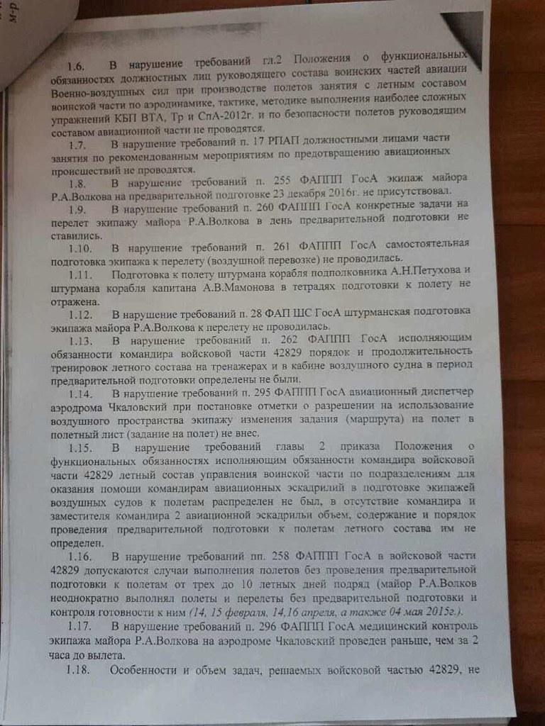 Выводы по катастрофе Ту-154 (RA-85572) Сочи