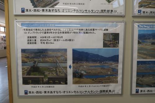 201705_陸前高田市 土砂運搬ベルトコンベアによる盛土の解説