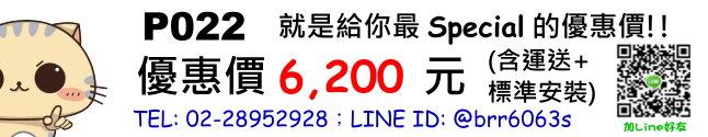 P022 Price