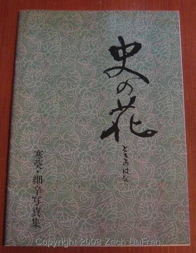 toki_cover