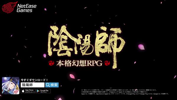 【陰陽師】ダウンロードと、川口春奈の可愛いCM動画はこちら!