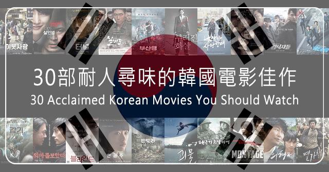 30部耐人尋味的「韓國電影」佳作!