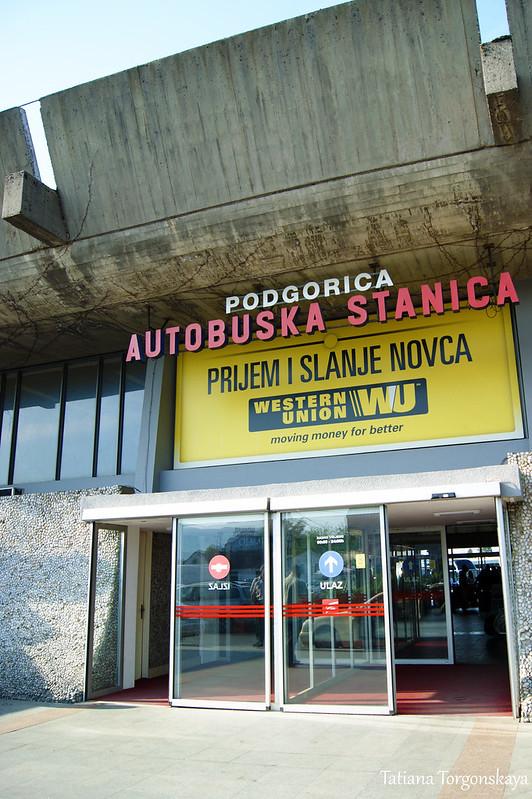 Вход на автобусную станцию Подгорицы
