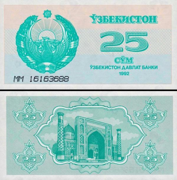 25 Sum Uzbekistan 1992, P65a