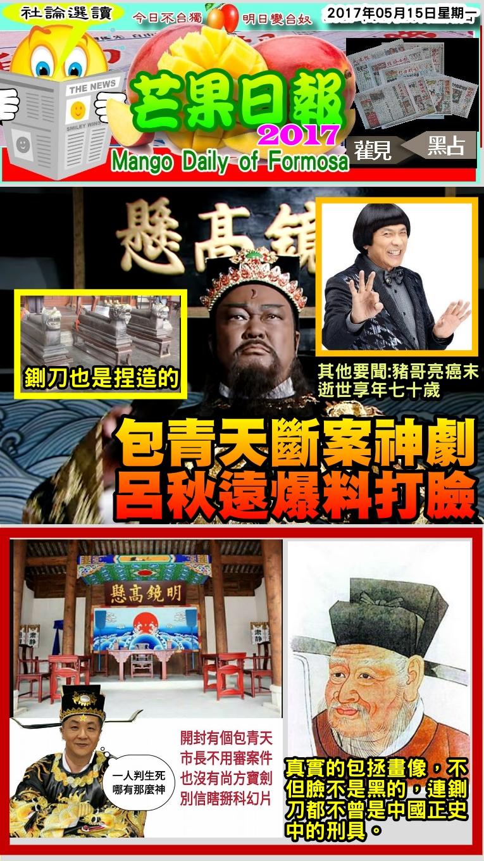 170515芒果日報--社論選讀--包青天斷案神劇,呂秋遠爆料打臉