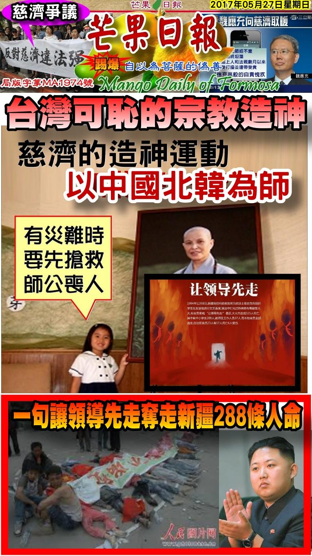 170527芒果日報--慈濟爭議--救災逃生學中國,上人先走遭幹翻