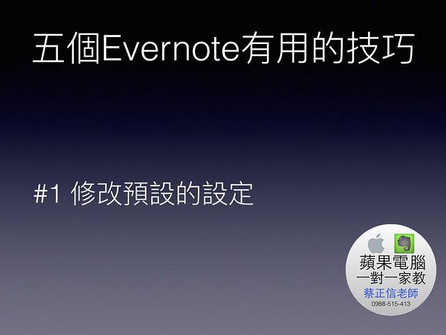 五個Evernote有用的技巧03