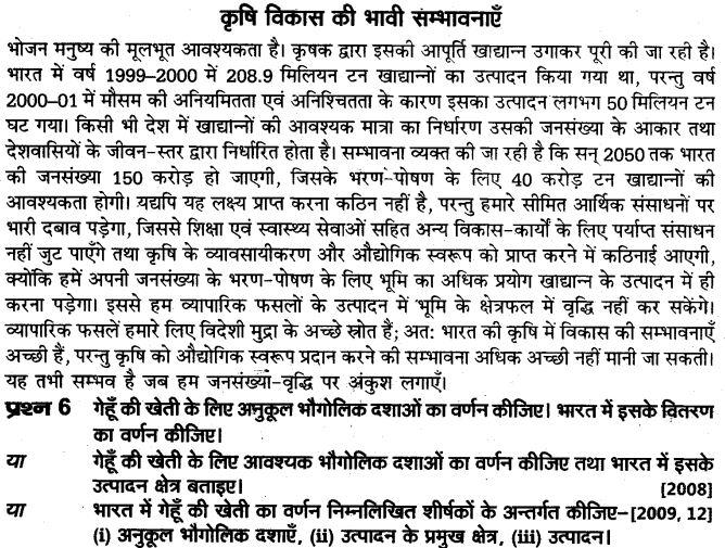 up-board-solutions-class-10-social-science-manviy-samsadhn-vyavasay-11