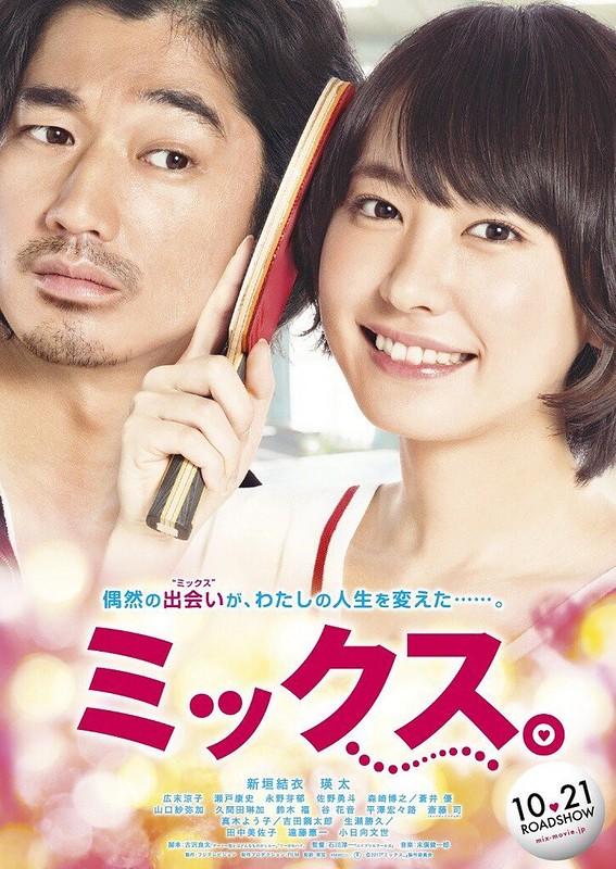 映画『ミックス。』瑛太、新垣結衣が卓球のロマコメで恋に落ちる!ポスタービジュアル解禁!