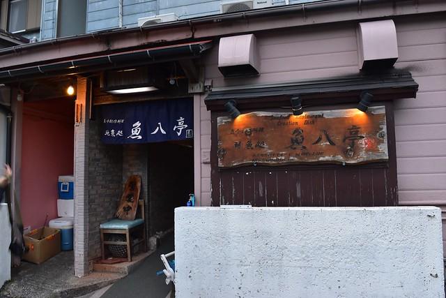 八丈島・魚八亭(居酒屋)