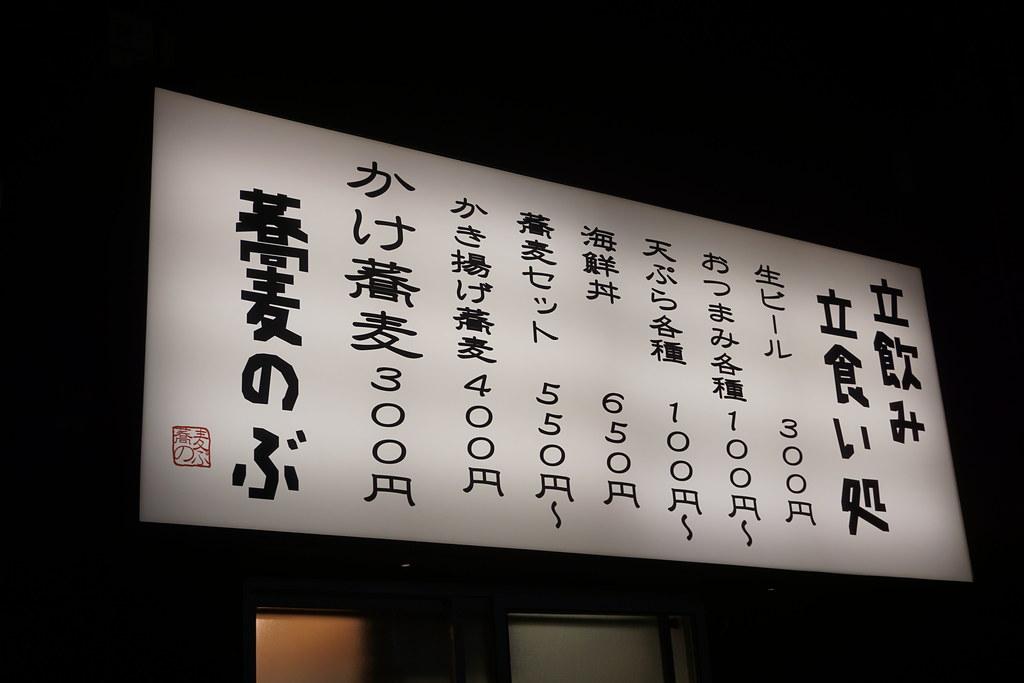 蕎麦のぶ(練馬)