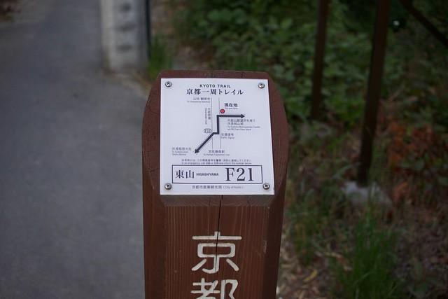 京都一周トレイルF21