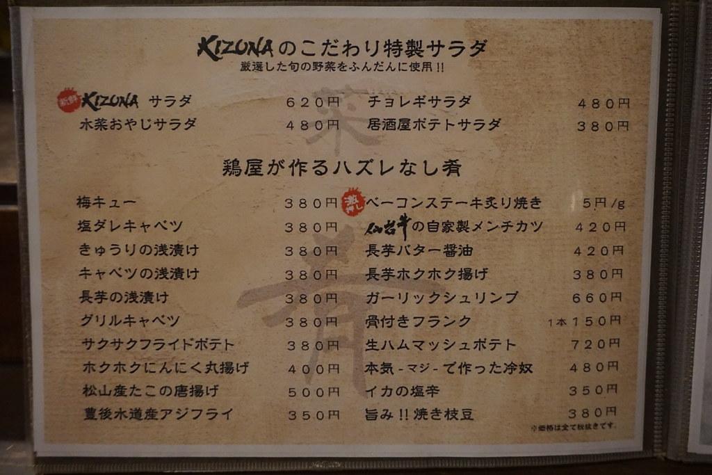 KIZUNA(練馬)