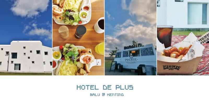 hoteldeplus-大圖2