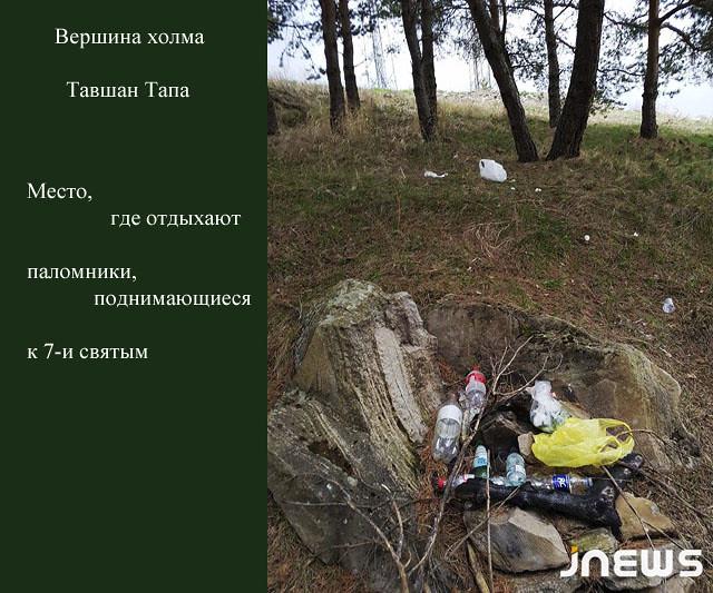Musor Tavshanka 3